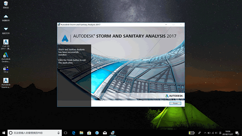 Windows 10系统安装Storm And sanitary Analysis 2017失败的解决方法