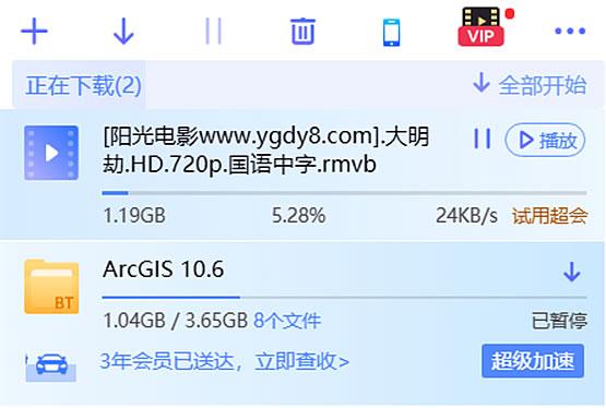 ArcGIS 10.6