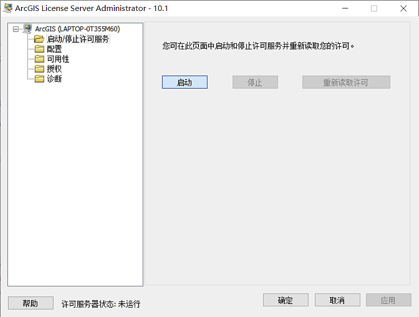 arcgis10.1 启动没反应