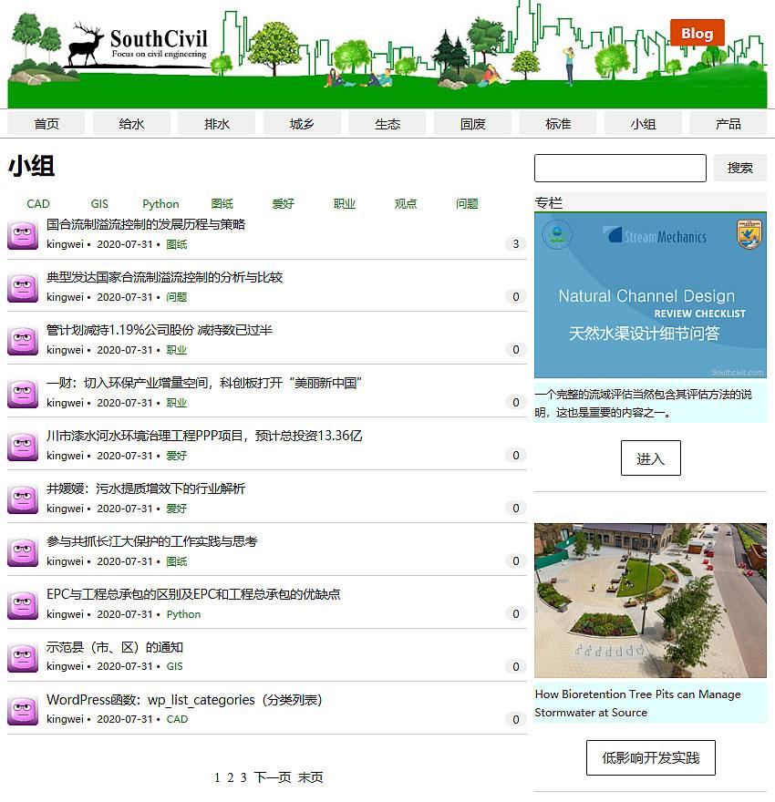 网站改版,小组社区