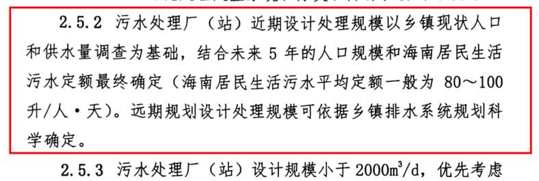 《关于印发海南省乡镇污水处理设施建设指导意见(试行)的通知》琼水城水﹝2018﹞179号