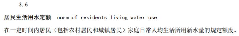 居民生活用水定额