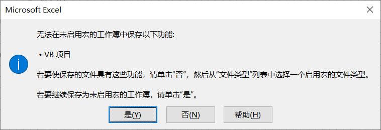 Excel 无法在未启用宏的工作簿中保存以下功能