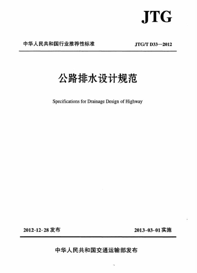 《公路排水设计规范》 JTGTD33-2012
