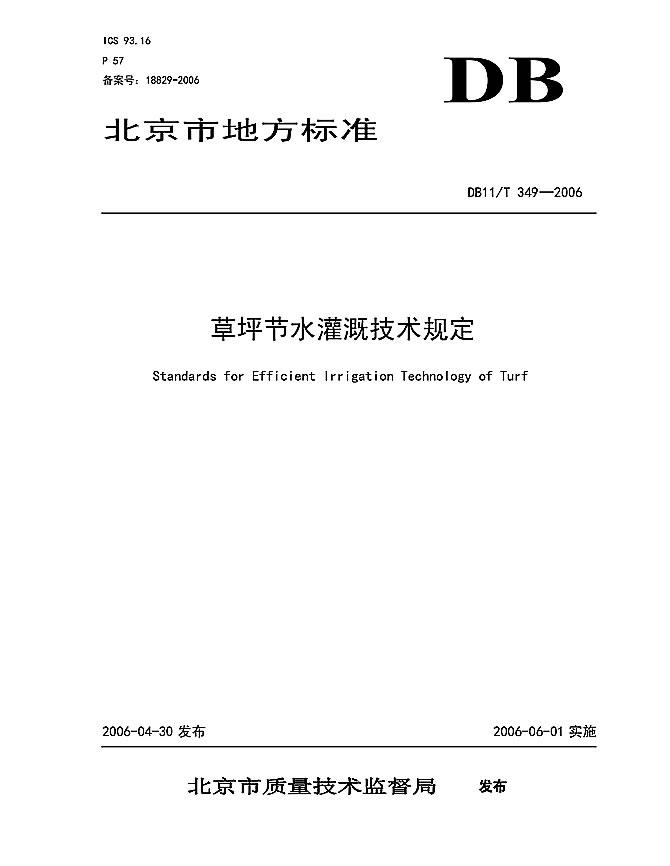 《北京市草坪节水灌溉技术规定》(DB11T 349-2006)