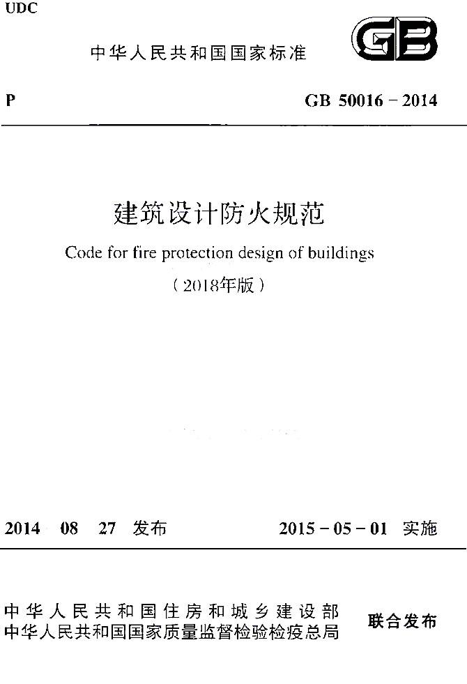 《建筑设计防火规范》(GB50016-2014)(2018版)