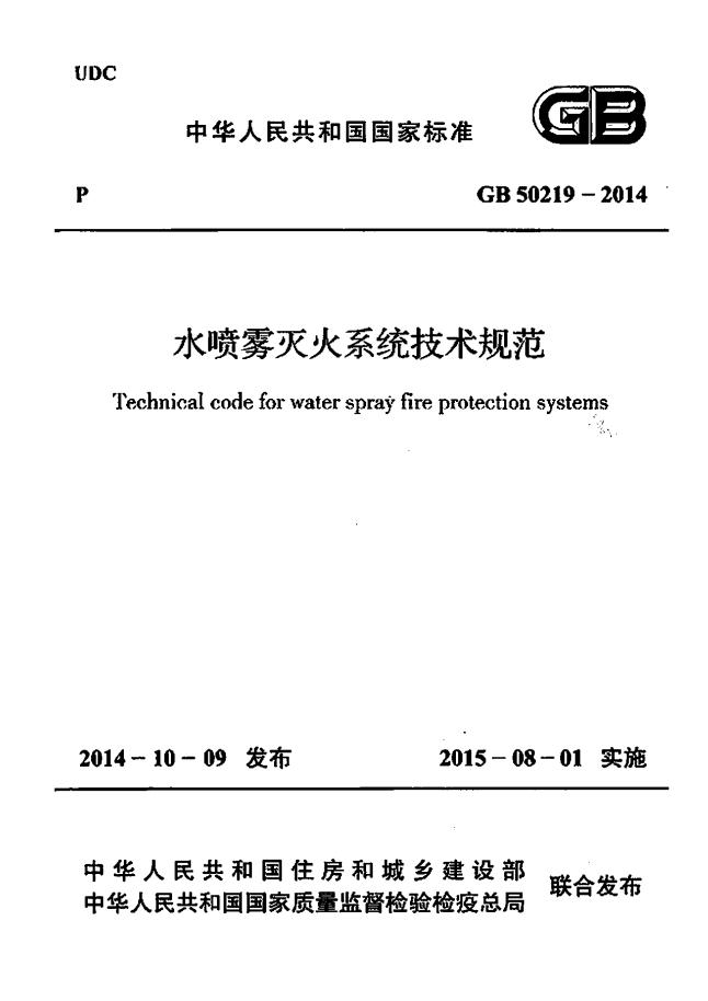 《水喷雾灭火系统技术规范》(GB 50219-2014)