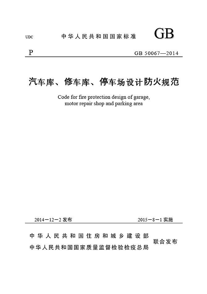 《汽车库、修车库、停车场设计防火规范》(GB 50067-2014 )