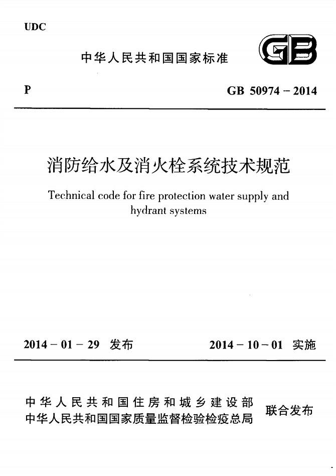 《消防给水及消火栓系统技术规范》(GB50974-2014)