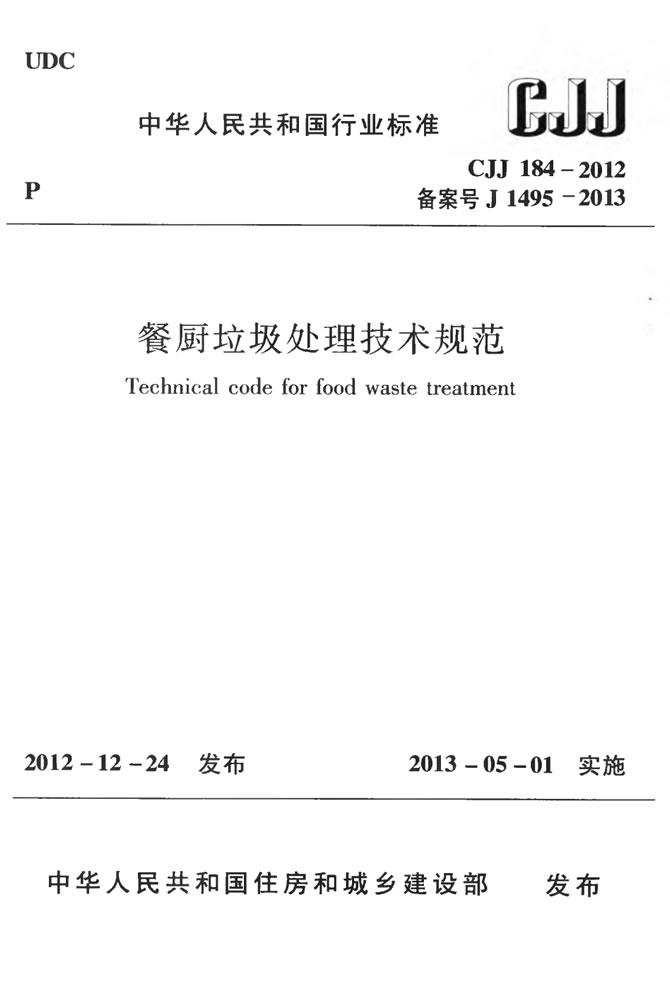 《餐厨垃圾处理技术规范》( CJJ 184-2012)