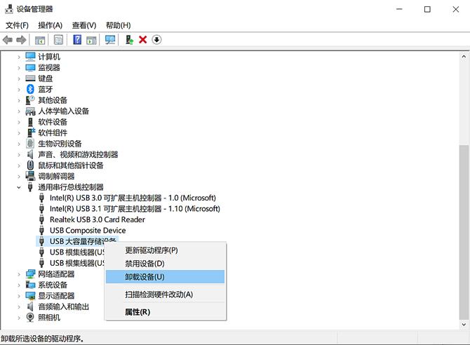U盘读取不出来-卸载USB大容量存储设备