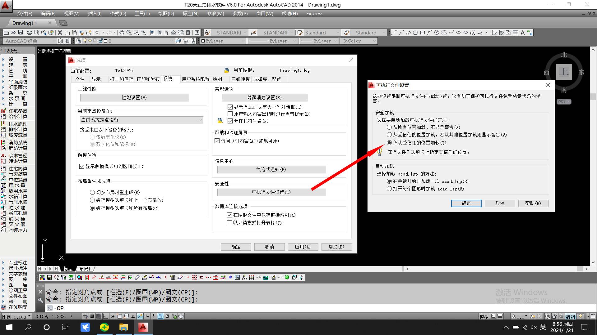 在可执行文件面板点击仅从受信任位置加载