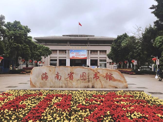 海南省图书馆 20210308