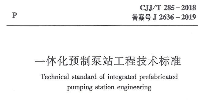 一体化预制泵站工程技术标准 CJJT 285-2018