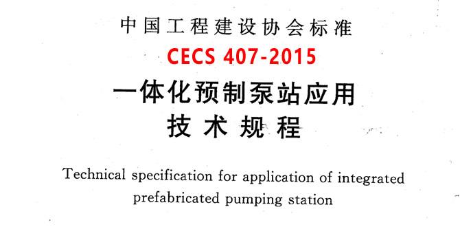 一体化预制泵站应用技术规程 CECS 407-2015