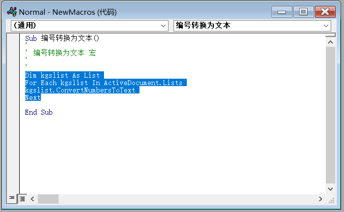 word快捷键alt+f8