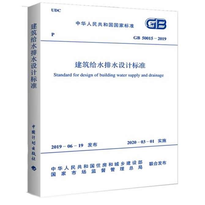 《建筑给水排水设计标准》(GB50015-2019)