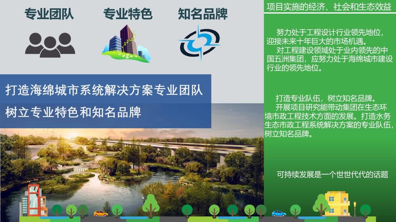幻灯片32 打造海绵城市系统解决方案专业团队树立专业特色和知名品牌