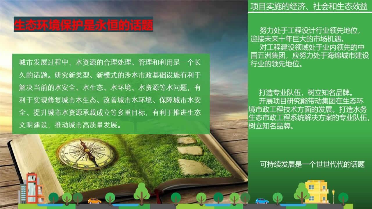 幻灯片33 生态环境保护是永恒的话题