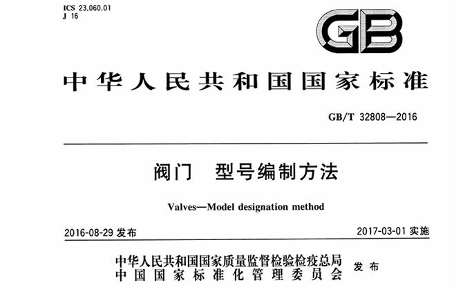 阀门 型号编制方法 GB T32808-2016