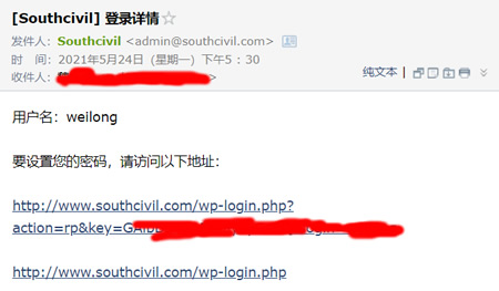 SouthCivil 邮件推送
