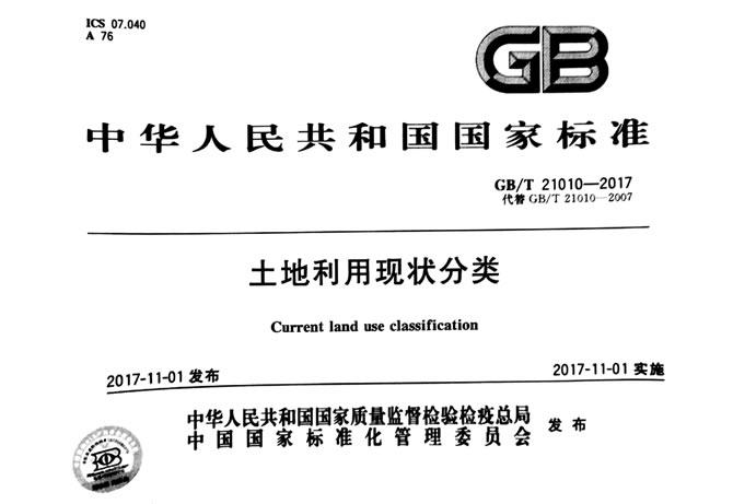 《土地利用现状分类》(GBT 21010-2017)