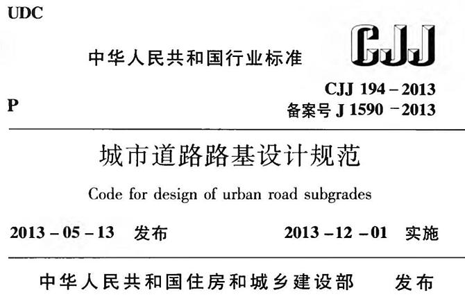《城市道路路基设计规范》(CJJ194-2013)