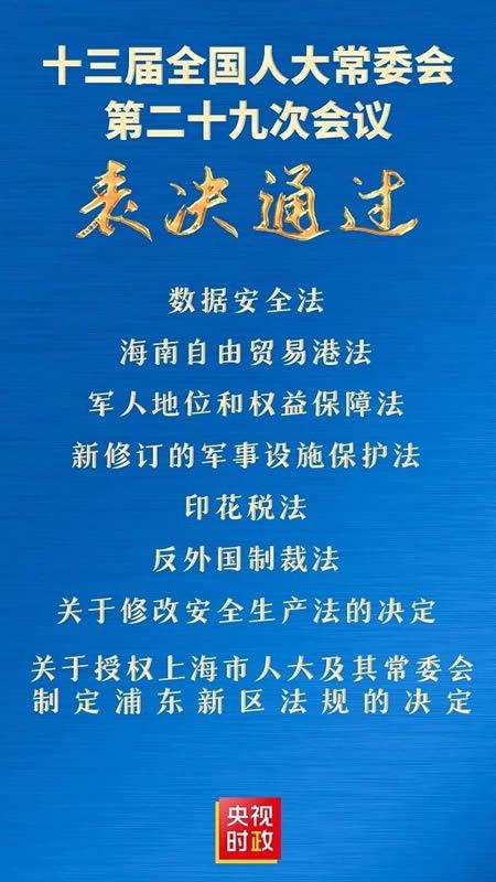 《海南自由贸易港法》获得通过
