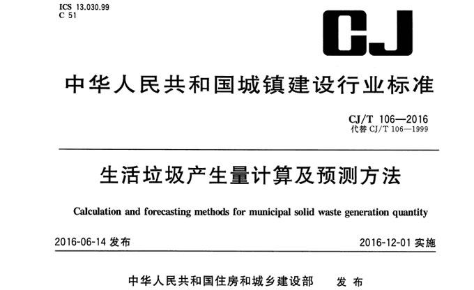 《生活垃圾产生量计算及预测方法》(CJT106-2016)
