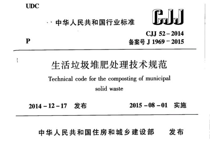 《生活垃圾堆肥处理技术规范》(CJJ52-2014)