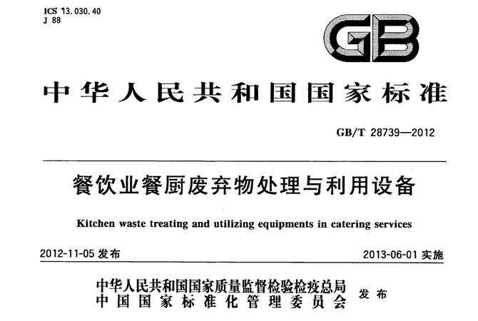 《餐饮业餐厨废气处理与利用设备》( GBT28739-2012)