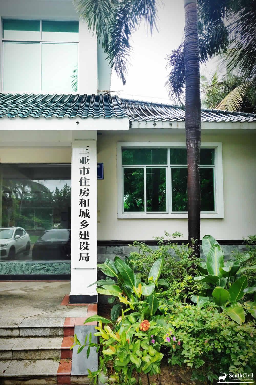 三亚市驻防和城乡建设局建筑和门前招牌