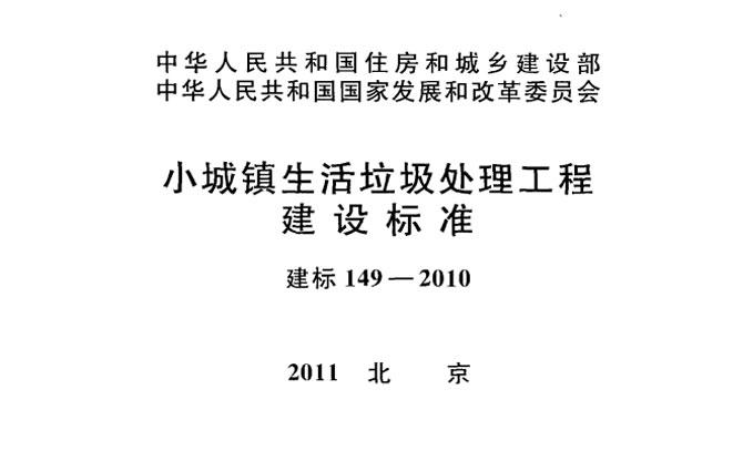 小城镇生活垃圾处理工程建设标准---建标149-2010