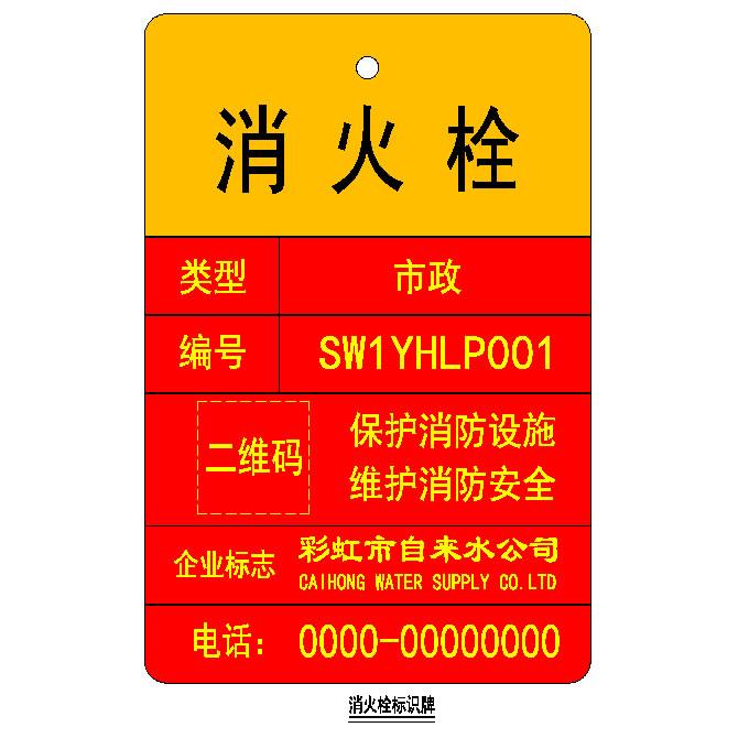消火栓标识