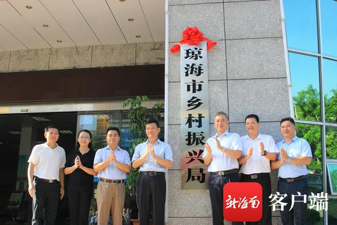 琼海市乡村振兴局正式挂牌成立 来源:海南乡村振兴网