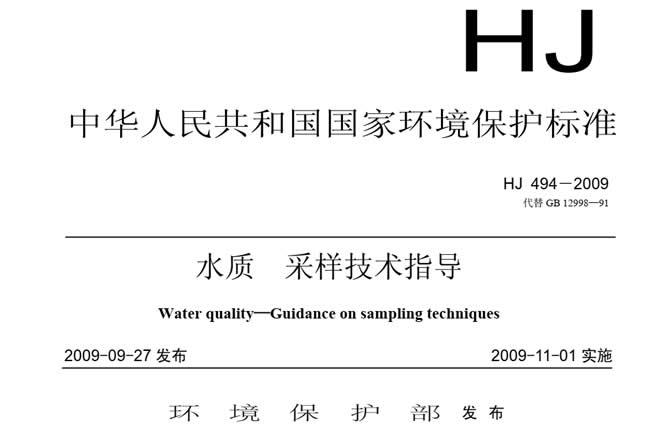 《水质 采样技术指导》(HJ 494-2009)