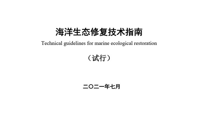 《海洋生态修复技术指南(试行)》