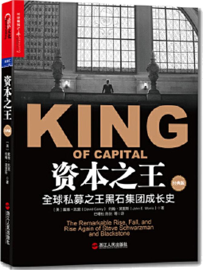 《资本之王》全球私募之王黑石集团成长史