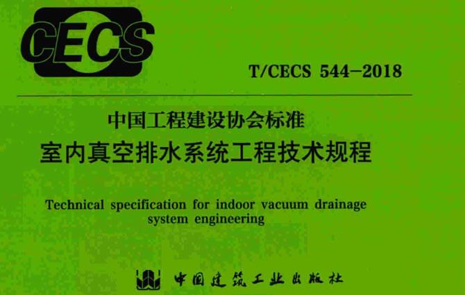 室内真空排水系统工程技术规程 TCECS 544-2018