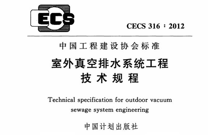 室外真空排水系统工程技术规程 CECS 316-2012