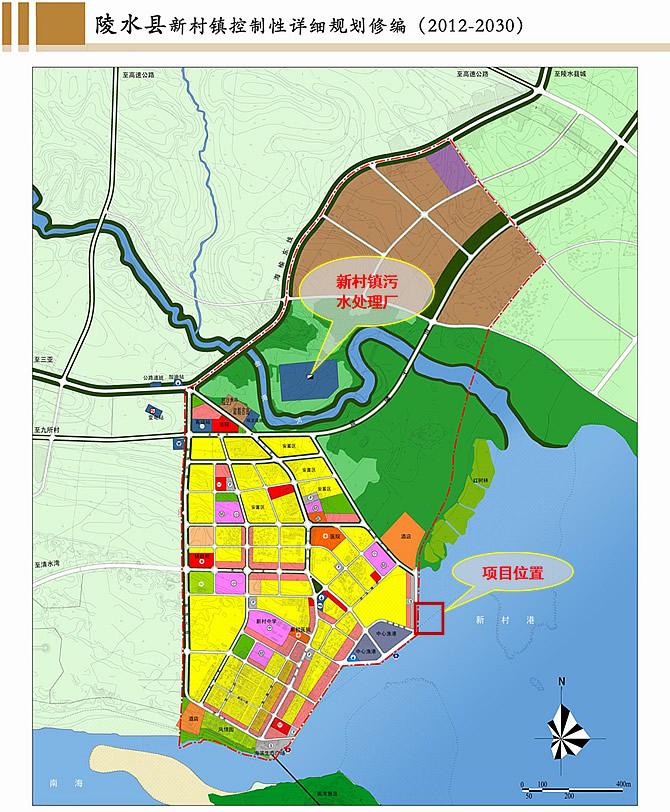 陵水县新村镇总体规划修编(2012-2030 )