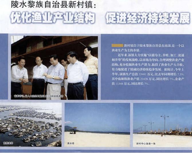 陵水黎族自治县新村镇 优化渔业产业结构 促进经济持续发展