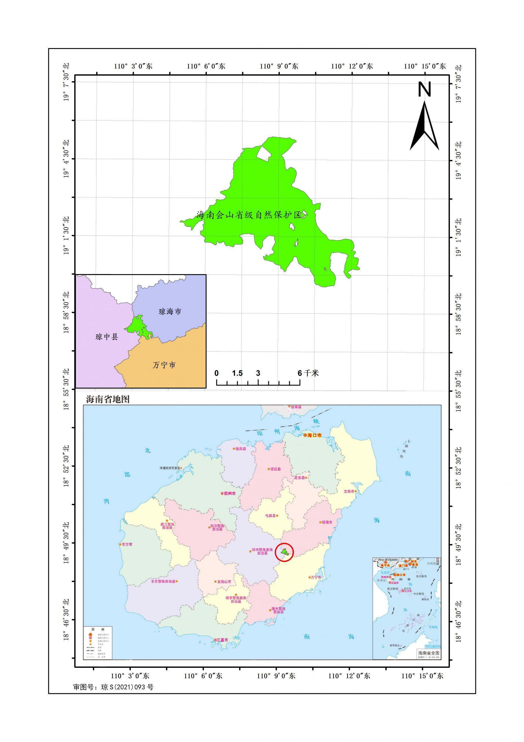 海南会山省级自然保护区范围图