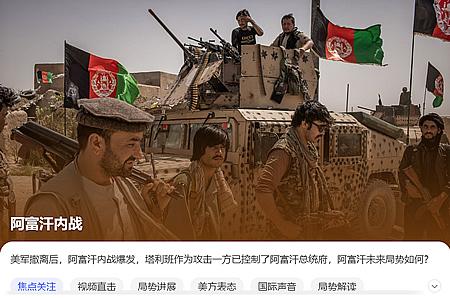阿富汗内战