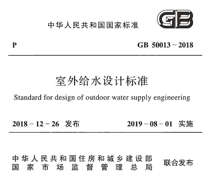 《室外给水设计标准》GB 50013-2018