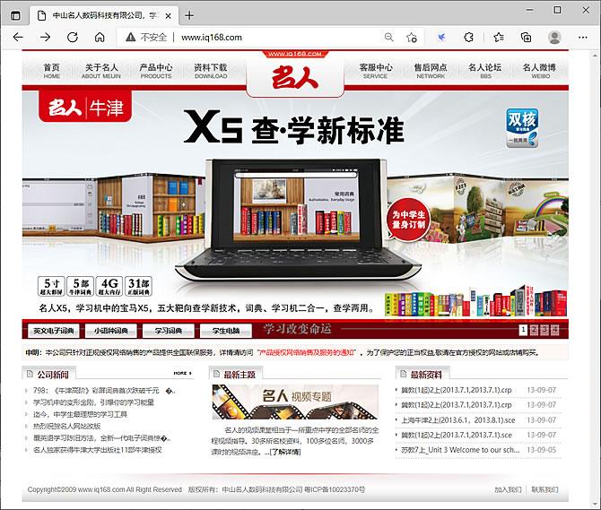 名人数码网站,用了13年的网站界面