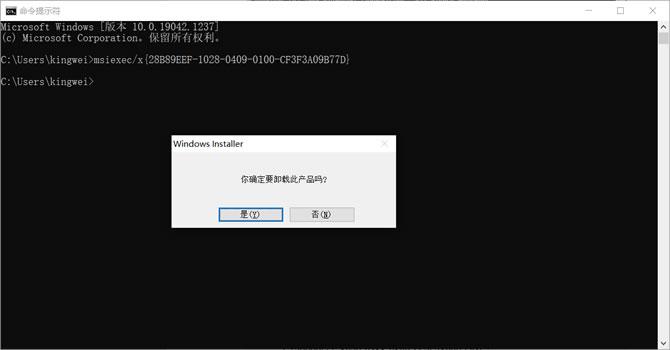 输入DWGTrue View2018卸载命令